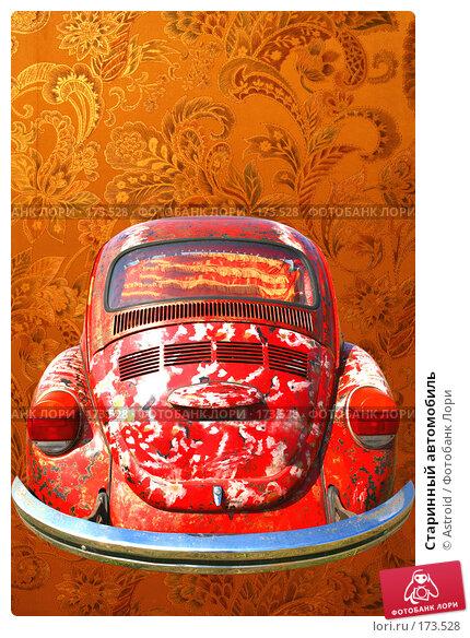 Старинный автомобиль, фото № 173528, снято 1 января 2008 г. (c) Astroid / Фотобанк Лори
