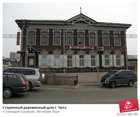Купить «Старинный деревянный дом г. Чита», фото № 265780, снято 19 апреля 2008 г. (c) Геннадий Соловьев / Фотобанк Лори