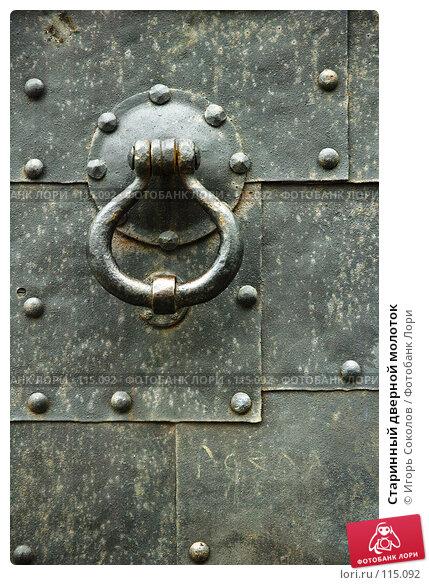 Старинный дверной молоток, фото № 115092, снято 22 июня 2017 г. (c) Игорь Соколов / Фотобанк Лори