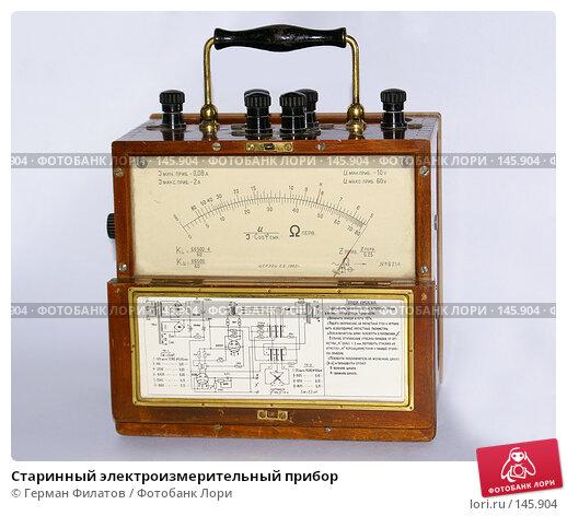 Старинный электроизмерительный прибор, фото № 145904, снято 6 ноября 2007 г. (c) Герман Филатов / Фотобанк Лори