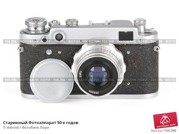 Старинный Фотоаппарат 50-х годов, фото № 104396, снято 23 октября 2016 г. (c) Astroid / Фотобанк Лори