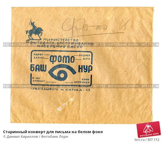 Старинный конверт для письма на белом фоне, фото № 307112, снято 22 июля 2017 г. (c) Даниил Кириллов / Фотобанк Лори