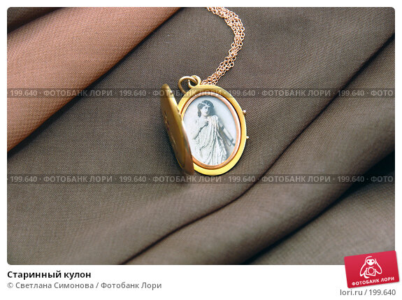 Старинный кулон, фото № 199640, снято 6 февраля 2008 г. (c) Светлана Симонова / Фотобанк Лори