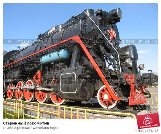 Старинный локомотив, фото № 251128, снято 30 марта 2008 г. (c) ИВА Афонская / Фотобанк Лори