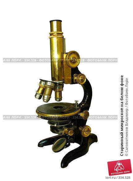 Старинный микроскоп на белом фоне, фото № 334328, снято 7 июня 2008 г. (c) Саломатников Владимир / Фотобанк Лори