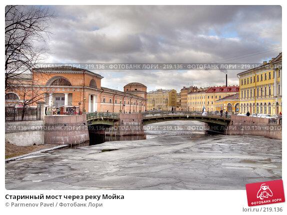 Старинный мост через реку Мойка, фото № 219136, снято 14 февраля 2008 г. (c) Parmenov Pavel / Фотобанк Лори