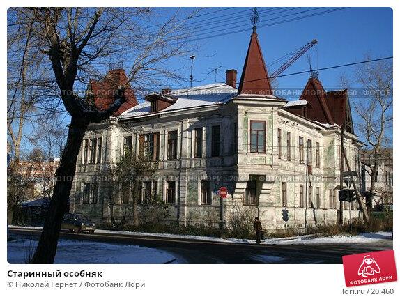 Старинный особняк, фото № 20460, снято 21 октября 2006 г. (c) Николай Гернет / Фотобанк Лори