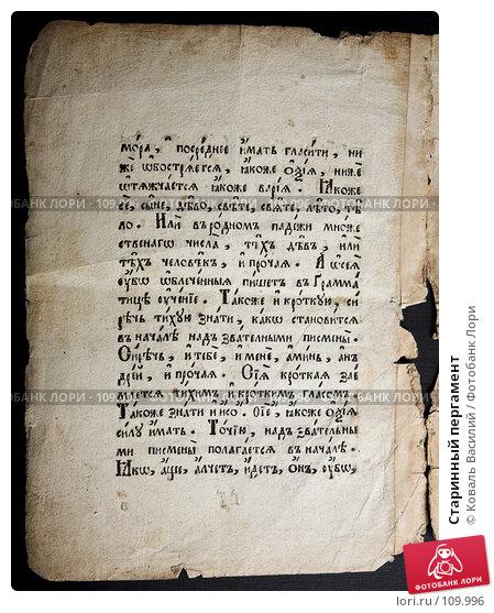 Старинный пергамент, фото № 109996, снято 26 февраля 2007 г. (c) Коваль Василий / Фотобанк Лори