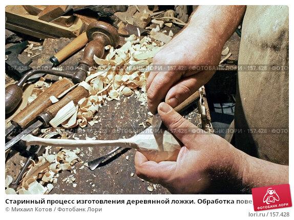 Старинный процесс изготовления деревянной ложки. Обработка поверхности, фото № 157428, снято 14 сентября 2005 г. (c) Михаил Котов / Фотобанк Лори