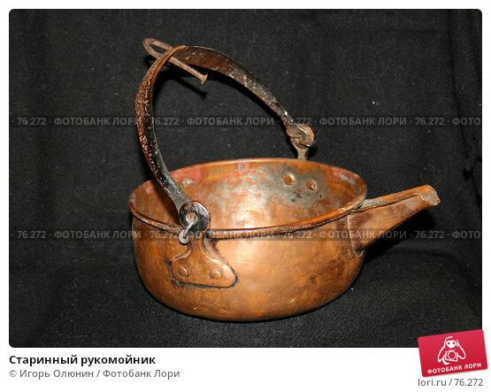 Купить «Старинный рукомойник», фото № 76272, снято 26 августа 2007 г. (c) Игорь Олюнин / Фотобанк Лори