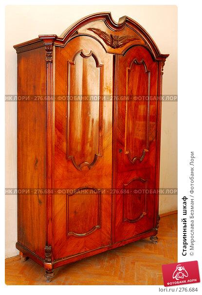 Купить «Старинный  шкаф», фото № 276684, снято 20 марта 2008 г. (c) Мирослава Безман / Фотобанк Лори
