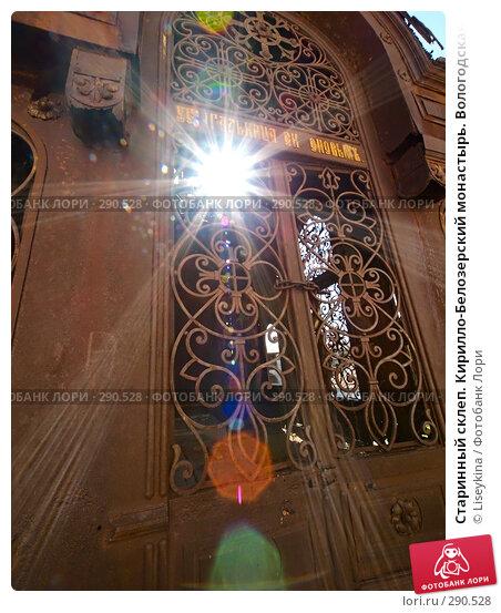 Старинный склеп. Кирилло-Белозерский монастырь. Вологодская область, фото № 290528, снято 10 мая 2008 г. (c) Liseykina / Фотобанк Лори