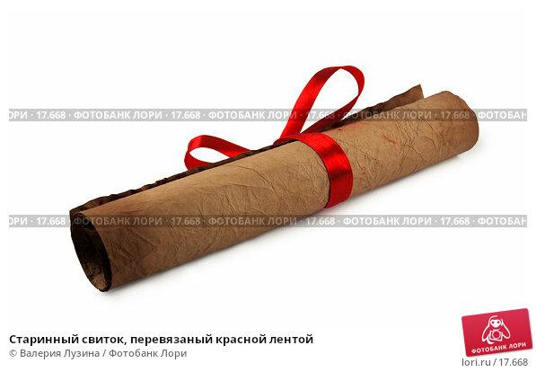 Купить «Старинный свиток, перевязаный красной лентой», фото № 17668, снято 5 февраля 2007 г. (c) Валерия Потапова / Фотобанк Лори