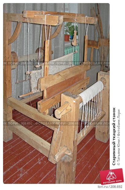 Старинный ткацкий станок, эксклюзивное фото № 208692, снято 9 февраля 2008 г. (c) Татьяна Юни / Фотобанк Лори