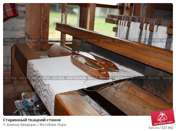 Старинный ткацкий станок, фото № 327992, снято 14 июня 2008 г. (c) Алексас Кведорас / Фотобанк Лори