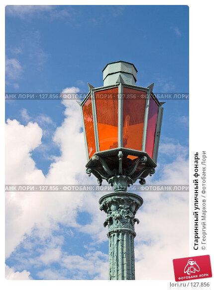 Купить «Старинный уличный фонарь», фото № 127856, снято 3 сентября 2006 г. (c) Георгий Марков / Фотобанк Лори