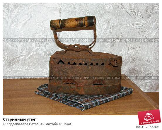 Старинный утюг, фото № 133404, снято 1 декабря 2007 г. (c) Кардаполова Наталья / Фотобанк Лори