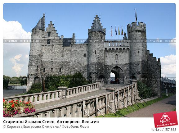 Старинный замок Стеен, Антверпен, Бельгия, фото № 157868, снято 24 августа 2007 г. (c) Карасева Екатерина Олеговна / Фотобанк Лори