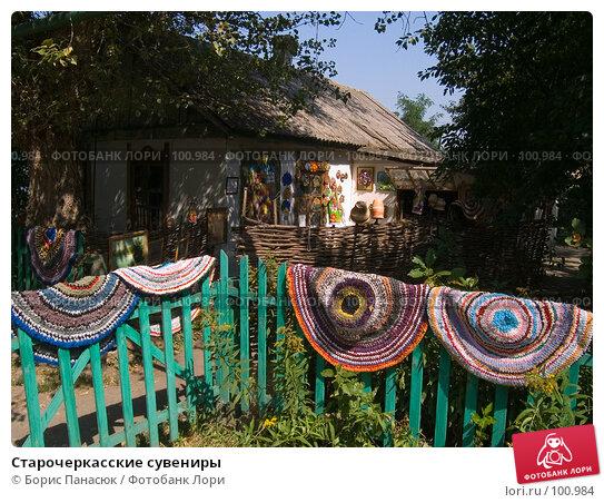 Старочеркасские сувениры, фото № 100984, снято 20 июля 2006 г. (c) Борис Панасюк / Фотобанк Лори
