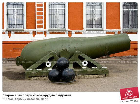 Старое артиллерийское орудие с ядрами, фото № 67880, снято 7 мая 2007 г. (c) Ильин Сергей / Фотобанк Лори