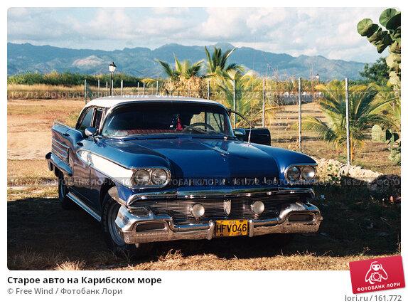 Старое авто на Карибском море, эксклюзивное фото № 161772, снято 22 января 2017 г. (c) Free Wind / Фотобанк Лори