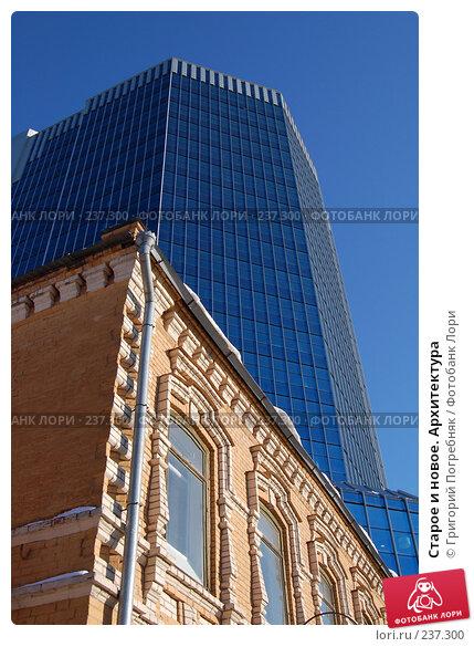 Старое и новое. Архитектура, фото № 237300, снято 23 марта 2008 г. (c) Григорий Погребняк / Фотобанк Лори