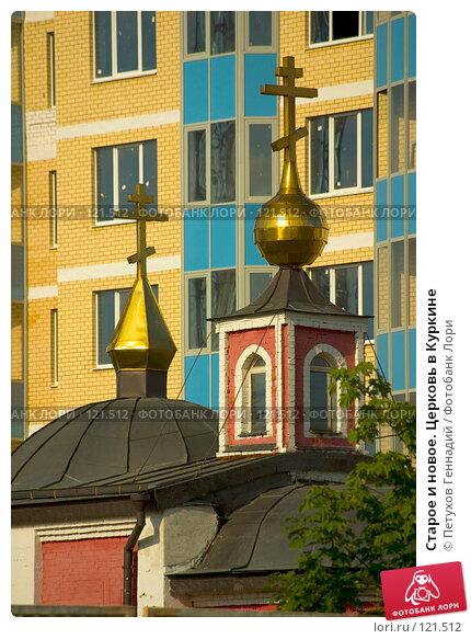 Старое и новое. Церковь в Куркине, фото № 121512, снято 24 июля 2007 г. (c) Петухов Геннадий / Фотобанк Лори