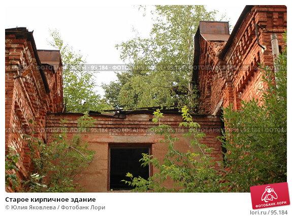 Старое кирпичное здание, фото № 95184, снято 9 августа 2006 г. (c) Юлия Яковлева / Фотобанк Лори