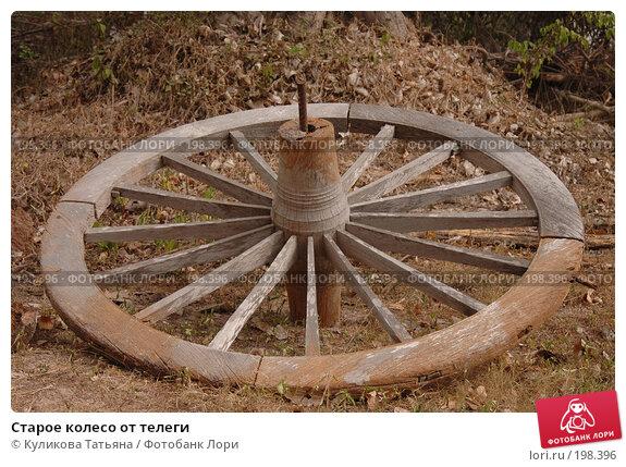 Старое колесо от телеги, фото № 198396, снято 30 ноября 2005 г. (c) Куликова Татьяна / Фотобанк Лори