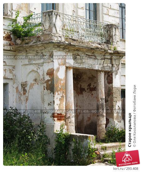 Купить «Старое крыльцо», фото № 293408, снято 29 июня 2007 г. (c) Оля Косолапова / Фотобанк Лори