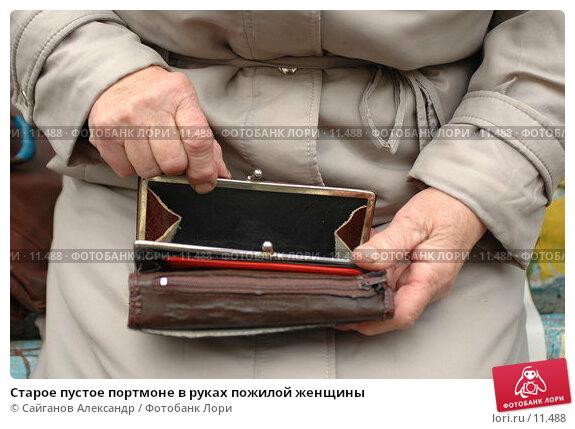 Купить «Старое пустое портмоне в руках пожилой женщины», фото № 11488, снято 22 октября 2006 г. (c) Сайганов Александр / Фотобанк Лори