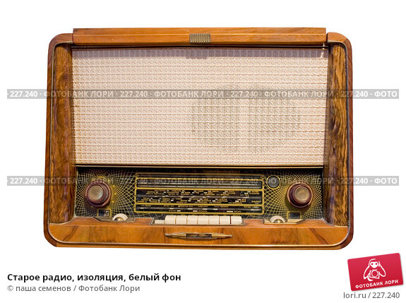 Старое радио, изоляция, белый фон, фото № 227240, снято 26 апреля 2007 г. (c) паша семенов / Фотобанк Лори