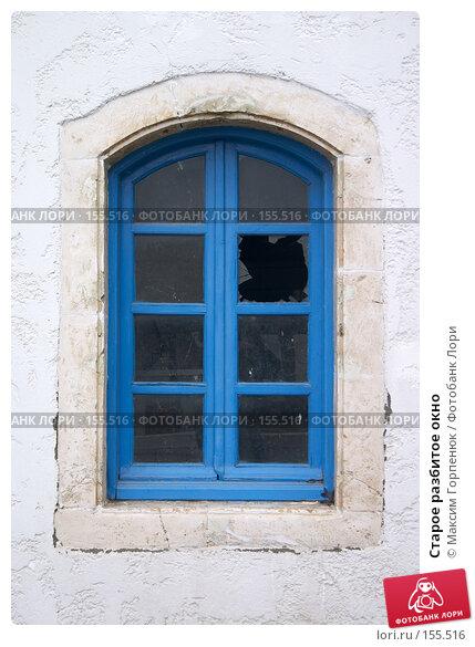 Старое разбитое окно, фото № 155516, снято 19 мая 2007 г. (c) Максим Горпенюк / Фотобанк Лори