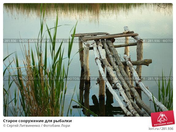 Старое сооружение для рыбалки, фото № 281936, снято 11 мая 2008 г. (c) Сергей Литвиненко / Фотобанк Лори