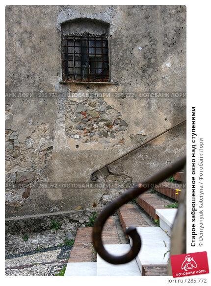Купить «Старое заброшенное окно над ступенями», фото № 285772, снято 5 мая 2008 г. (c) Demyanyuk Kateryna / Фотобанк Лори
