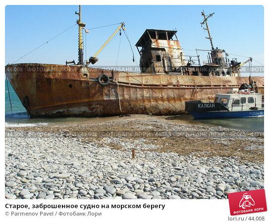 Старое, заброшенное судно на морском берегу, фото № 44008, снято 23 марта 2007 г. (c) Parmenov Pavel / Фотобанк Лори