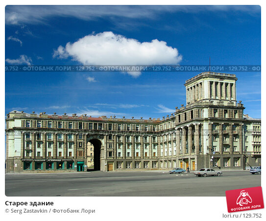 Купить «Старое здание», фото № 129752, снято 4 июля 2004 г. (c) Serg Zastavkin / Фотобанк Лори