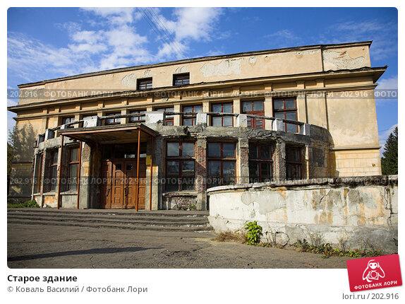 Старое здание, фото № 202916, снято 24 сентября 2007 г. (c) Коваль Василий / Фотобанк Лори