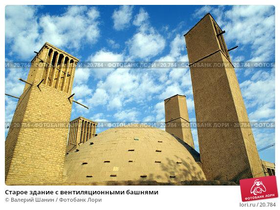 Старое здание с вентиляционными башнями, фото № 20784, снято 25 ноября 2006 г. (c) Валерий Шанин / Фотобанк Лори