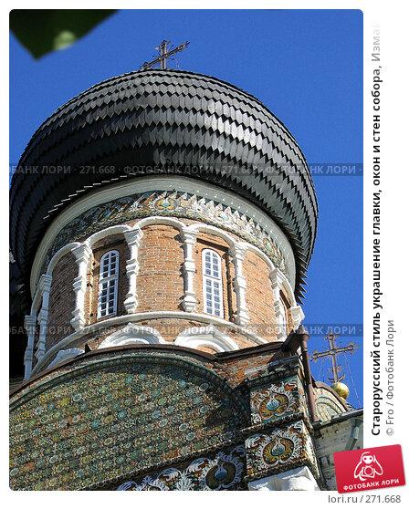 Купить «Старорусский стиль украшение главки, окон и стен собора, Измайловский остров, Москва», фото № 271668, снято 10 сентября 2005 г. (c) Fro / Фотобанк Лори