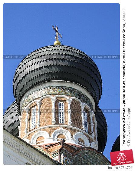Купить «Старорусский стиль украшения главки, окон и стен собора, Измайловский остров, Москва», фото № 271704, снято 10 сентября 2005 г. (c) Fro / Фотобанк Лори