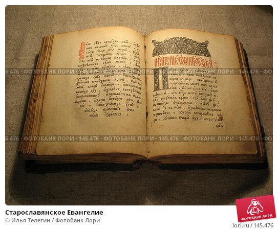 Старославянское Евангелие, фото № 145476, снято 11 декабря 2007 г. (c) Илья Телегин / Фотобанк Лори