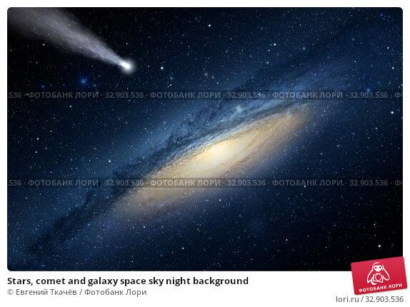 Stars, comet and galaxy space sky night background. Стоковое фото, фотограф Евгений Ткачёв / Фотобанк Лори