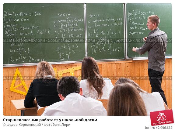 Купить «Старшеклассник работает у школьной доски», фото № 2096612, снято 20 октября 2010 г. (c) Федор Королевский / Фотобанк Лори
