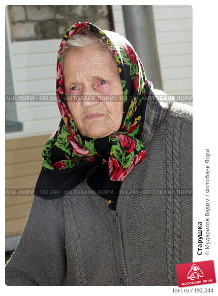Купить «Старушка», фото № 192244, снято 21 сентября 2005 г. (c) Мударисов Вадим / Фотобанк Лори