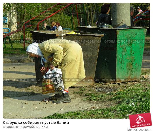 Старушка собирает пустые банки, эксклюзивное фото № 266640, снято 28 апреля 2008 г. (c) lana1501 / Фотобанк Лори