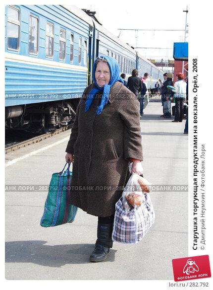 Старушка торгующая продуктами на вокзале. Орёл, 2008, эксклюзивное фото № 282792, снято 19 апреля 2008 г. (c) Дмитрий Неумоин / Фотобанк Лори