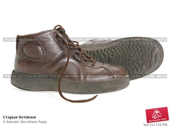 Старые ботинки, фото № 113756, снято 10 февраля 2007 г. (c) Astroid / Фотобанк Лори