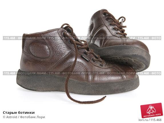 Старые ботинки, фото № 115468, снято 10 февраля 2007 г. (c) Astroid / Фотобанк Лори