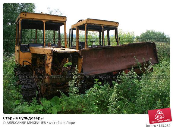 Старые бульдозеры, фото № 143232, снято 28 июля 2007 г. (c) АЛЕКСАНДР МИХЕИЧЕВ / Фотобанк Лори